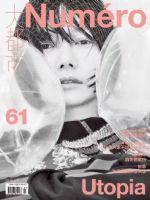 Numero Magazine [China] (August 2016)