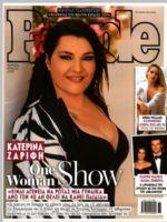 People Magazine [Greece] (28 July 2019)