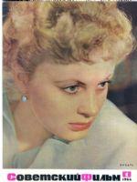 Sovetskii Film Magazine [Soviet Union] (January 1964)