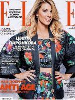 Elle Magazine [Bulgaria] (November 2016)