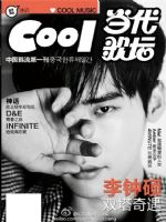 COOL Magazine [China] (March 2015)