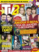 TV 24 Magazine [Greece] (16 December 2017)