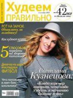Hudeem Pravilno Magazine [Russia] (September 2016)