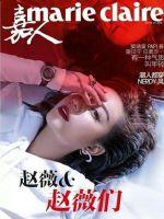 Marie Claire Magazine [China] (January 2018)