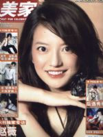 OK! Magazine [China] (15 August 2007)