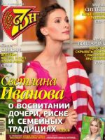 7 Dnej Magazine [Russia] (11 April 2016)