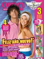 Rosh 1 Magazine [Israel] (September 2009)