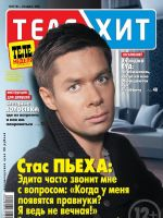 Telexit Magazine [Russia] (18 March 2013)