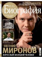 Biography Magazine [Russia] (5 May 2017)