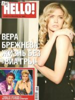 Hello! Magazine [Russia] (11 December 2007)