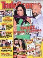 Tiletheatis Magazine [Greece] (18 October 2014)