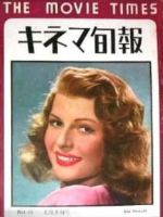 The Movie Times Magazine [Japan] (1 July 1949)