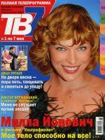TB7 Magazine [Russia] (26 April 2006)