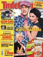 Tiletheatis Magazine [Greece] (28 February 2015)