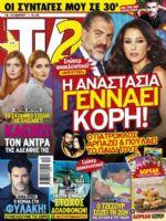 TV 24 Magazine [Greece] (18 March 2017)