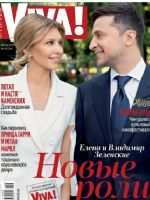VIVA Magazine [Ukraine] (28 May 2019)