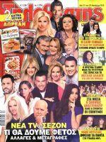 Tiletheatis Magazine [Greece] (22 August 2015)
