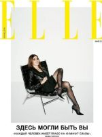 Elle Magazine [Russia] (May 2019)