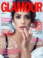 Glamour Magazine [Bulgaria] (May 2016)