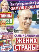 Taini Zvezd Magazine [Russia] (1 July 2013)