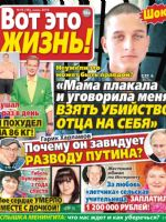 Vot Eto Zhizn Magazine [Russia] (July 2013)