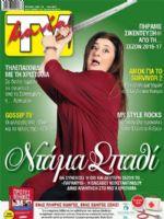 TV Mania Magazine [Cyprus] (10 June 2017)