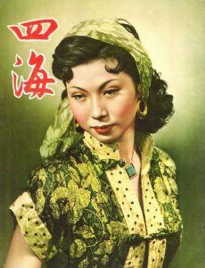 Yu So Chow