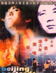 Beijing za zhong