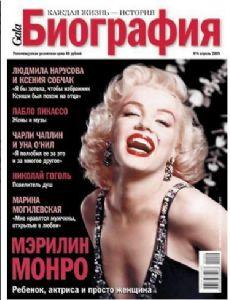 Biography Magazine [Russia]