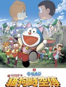 Doraemon: Nobita no Wan Nyan Jikûden