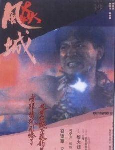 Biao cheng