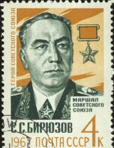 Sergei Biriuzov