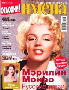 Names Magazine [Russia]