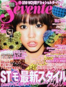Seventeen Magazine [Japan]