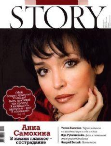Story Magazine [Russia]