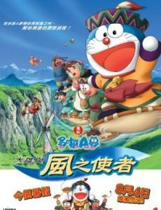 Doraemon: Nobita and the Wind Wizard