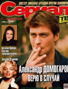 Serial Magazine [Russia]