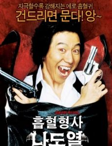Heubhyeol hyeongsa na do-yeol
