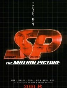 SP: The motion picture yabô hen
