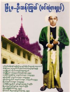 Myoma U Than Kywe