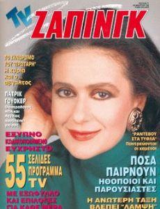 TV Zaninik