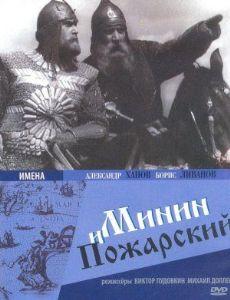 Minin i Pozharskiy