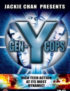 Gen-X Cops 2: Metal Mayhem