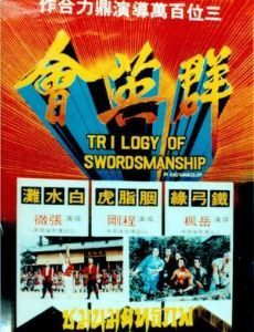 Trilogy of Swordsmanship