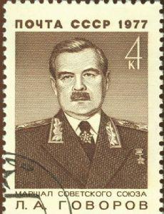 Leonid Govorov