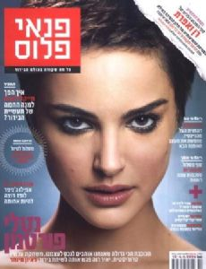 Pnai Plus Magazine [Israel] (6 April 2006)
