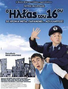 O Ilias tou 16ou