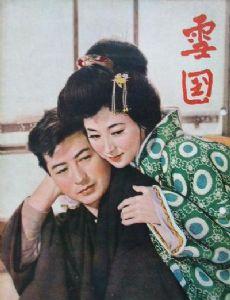 Yukiguni