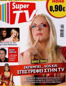 Super TV Magazine [Greece]
