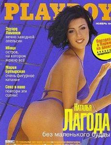 Natalya Lagoda